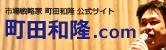市場戦略家町田和隆公式サイト